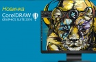 Новый CorelDRAW Graphics Suite 2019