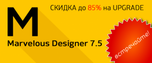 Marvelous Designer скидка до 85% на upgrade