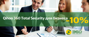 Qihoo 360 Total Security для бизнеса 10% скидка