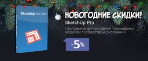New Year Sale на SketchUp