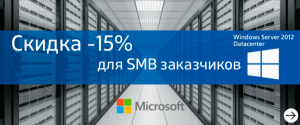 Windows Server Datacenter со скидкой в -15%